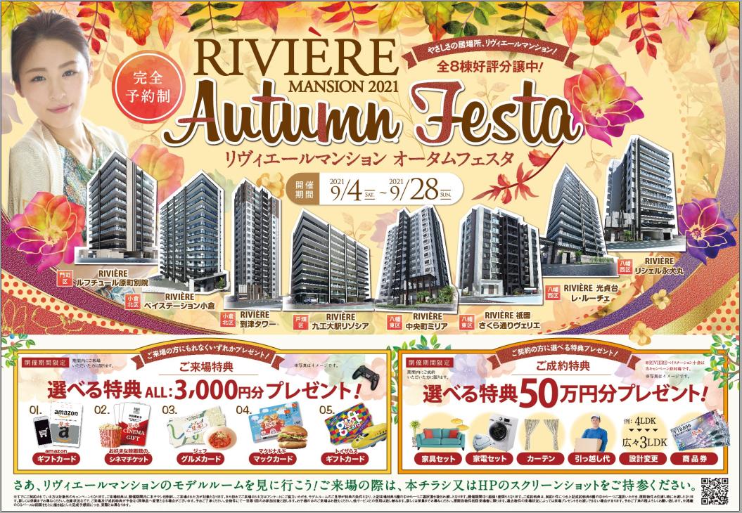https://www.riviere.gr.jp/info/5c0d0ec373e12cb34521500f62b4699f2ea4b87d.PNG