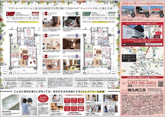 RV永犬丸303_403_B4_裏_00.jpg